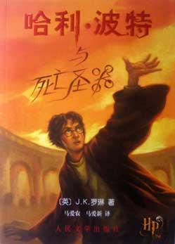 book report on harry potter 7 La serie cinematográfica de harry potter comprende ocho películas basadas en harry potter, una célebre serie de siete novelas juveniles redactadas por la autora.